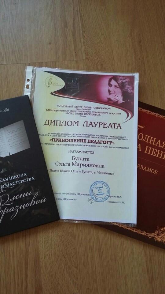 Диплом лауреата центр Елены Образцовой