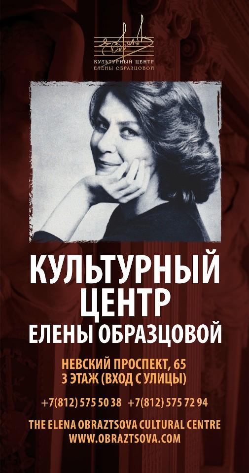 Культурный центр Елены Образцовой960